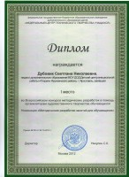 Всероссийский конкурс методических разработок в помощь организаторам технического творчества